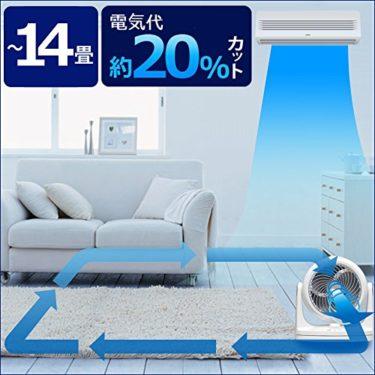 冷房・暖房の空気循環、撹拌に大活躍のサーキュレーター、これはもう手放せない!