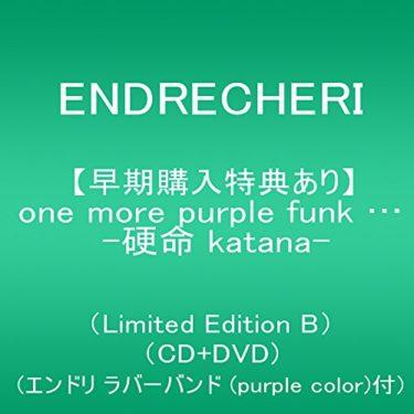 絶対一度はチェックしてみるべきone more purple funk… -硬命katana- (Limited Edition)(2018年)