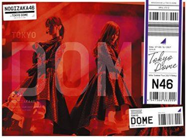 乃木坂46 真夏の全国ツアー2017 FINAL IN TOKYO DOME(2018年)を買った感想!これはもう手放せない!
