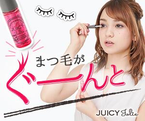 贅沢オーガニックまつ毛美容液「JUICY Jolie(ジューシージョリー)」(令和元年 [2019年])対策
