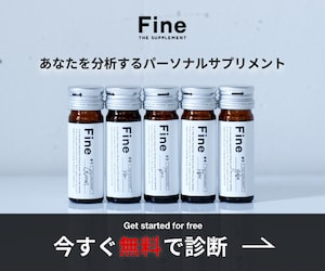 Fine(ファイン) 無料診断で最適な液体サプリメント(令和元年 [2019年])といえば、○○