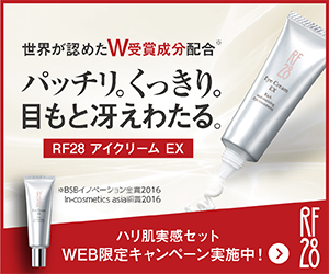 【RF28 アイクリーム EX】WEB限定ハリ肌実感セットは○○が一番大事