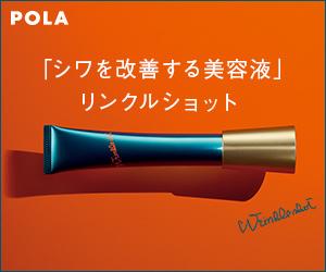 POLA シワ改善 リンクルショット メディカル セラムからあなたを守る
