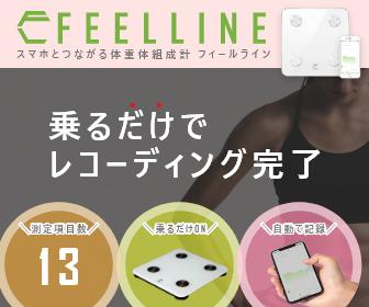 もっとずっと、いい【FEELLINE】スマホと繋がる体重計