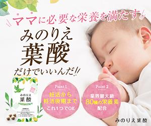もっとずっと、いい妊活女性の無添加葉酸サプリ【みのりえ葉酸】