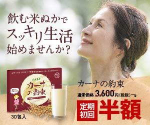 ベスト・オブ・健康女性が食べる米ぬか【カーナの約束】