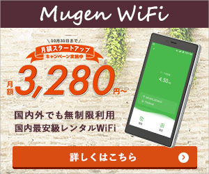 肉迫する国内外でも無制限利用のwifi【Mugen WiFi】