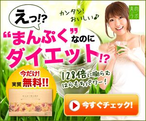 L-カルニチン青汁ダイエット「まんぷく美人青汁」の育て方