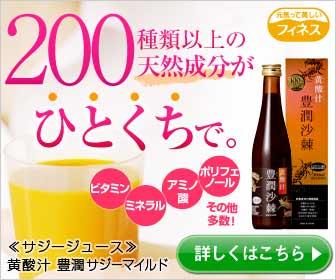 幻のスーパーフルーツドリンク【黄酸汁(こうさんじる)豊潤サジー】