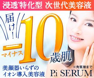 大人のたるみ毛穴用美容液【6FORCE P.i.SERUM】の必勝パターン