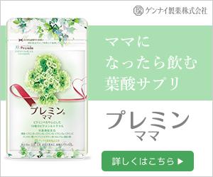 時期別に分かれた葉酸サプリ【プレミンシリーズ】の真髄