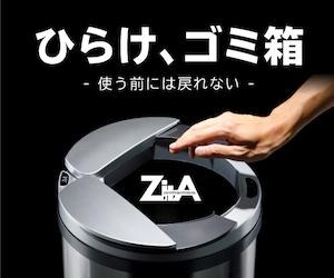 とにかくひらけ、ゴミ箱!!自動ゴミ箱の【ZitAジータ】がすごい!