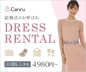 結婚式パーティーのレンタルドレス・アイテム【Cariru(カリル)】生活