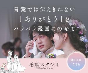 失われた結婚式、記念日の演出にパラパラ漫画ムービー【感動スタジオ】