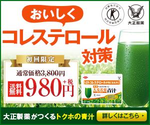 ぶっちぎりの大正製薬のトクホの青汁「ヘルスマネージ大麦若葉青汁<キトサン>」
