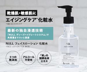 落ちた【男性用】乾燥肌・敏感肌に化粧水【NULL フェイスローション】