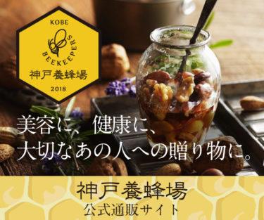 トップクラスの養蜂場を営む神戸養蜂場が厳選した高品質なハチミツ