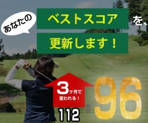 ウソのようなホントの人気ティーチングプロのゴルフレッスン動画見放題【ピタゴル】