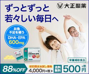 速報!DHA・EPAを贅沢に配合【大正DHA・EPA】