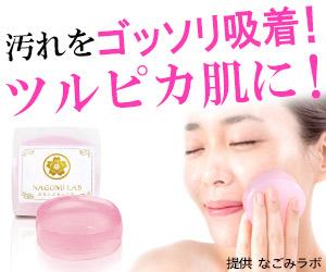 新感覚の洗顔石鹸【ぷるんぷるんの実】(30%超の美容保湿成分)のネタバラシをします