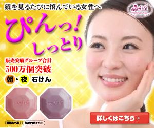 ○○はシミに悩む女性が選ぶ石鹸「ソフィール モーニングソープ&ナイトソープ」のあとで
