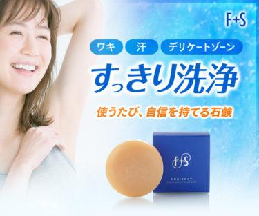 キラキラ輝くワキ・体臭対策のボディケア石鹸【エフタスデオソープ】