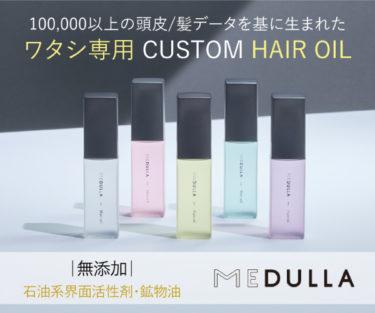 100,000以上の頭皮/髪に関するデータから生まれた「MEDULLAヘアオイル」の達人
