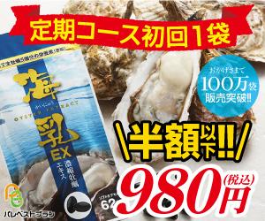 きらめきの滋養強壮サプリなら亜鉛、牡蠣、必須アミノ酸の「海乳EX」