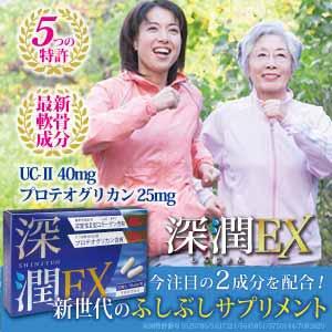 違いの分かるコンドロイチン・グルコサミンを超える特許成分サプリ【深潤EX】