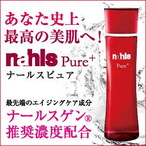 【必読】ほうれい線ケア・ナールスゲン配合化粧水「ナールスピュア」緊急レポート