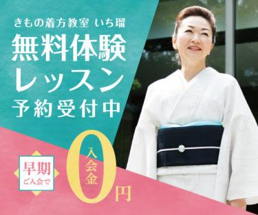 きもの着方教室【いち瑠】無料体験レッスン攻略法