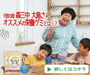 森三中大島さん絶賛の成長サポートグミ【セノッピー】の新常識