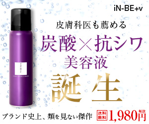 やっぱり炭酸×抗シワ美容液【iN-BE+vカーボリンクルセラム】が好き