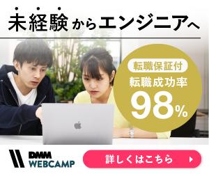 転職を目指す方向けプログラミングスクール【DMM WEBCAMP】の光と影