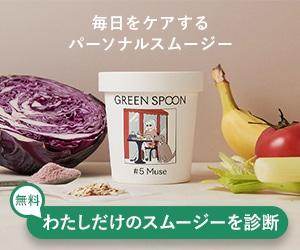 必要な栄養素を無料診断 パーソナルスムージー【GREEN SPOON】の秘訣