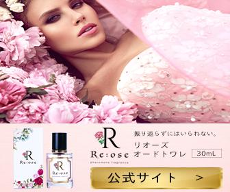 Re:ose(リオーズ)フェロモン香水 オスモフェリン・センチフォリアバラエキスに危機感を抱いているあなたへ