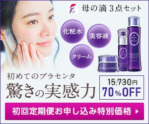 あなたのスーパープラセンタ化粧品【母の滴3点セット(化粧水/美容液/クリーム)】を測定