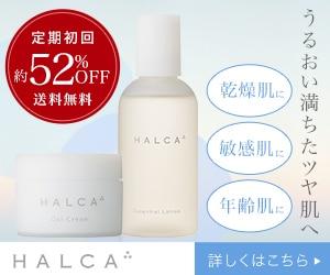【HALCA-ハルカ-】エッセンシャルローション&ジェルクリームのうるおいお試しセットのチャンスをプレゼント