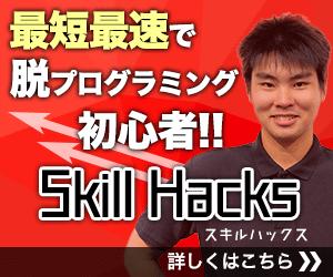 動画で学ぶWebアプリケーション開発講座【Skill Hacks(スキルハックス)】の落とし穴