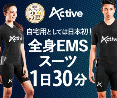 初めて家庭用EMSスーツ【Alpha Active】について説明します!