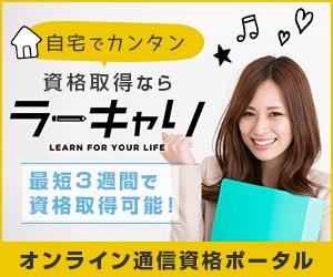 プロが使い続ける自宅で簡単!オンライン資格取得【ラーキャリ】(令和元年 [2019年])