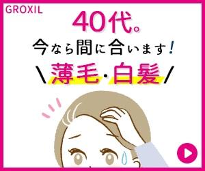 ちょっと贅沢な<育毛特許>白髪もケアする飲む育毛剤【GROXIL(グロキシル)サプリメント】