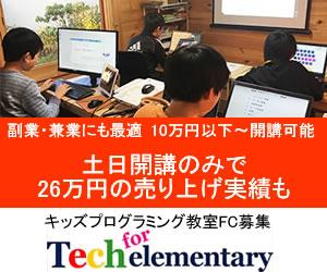 小学生向けプログラミング教室のフランチャイズ募集【Tech for elementary】緊急案内