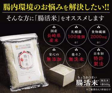 いつも食べる白米で簡単腸活!「腸活米(R)」(令和元年 [2019年])の底力