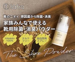 靴用除菌・消臭パウダー【fafra(ファフラ) シューパウダー】天然由来成分100%/タルクフリーはもっと評価されるべき!