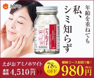 紫外線から肌をケア【えがおアミノホワイト<第3類医薬品>】のデメリットは?
