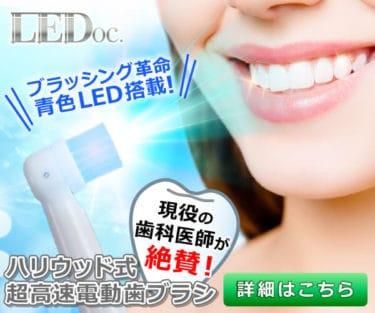 青色LED付き超高速回転電動歯ブラシ【LEDoc】アンケート