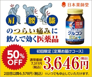 【日本薬師堂】関節痛・神経痛に飲んで効く医薬品「グルコンEX錠プラス」でここまで感動したことはあっただろうか?