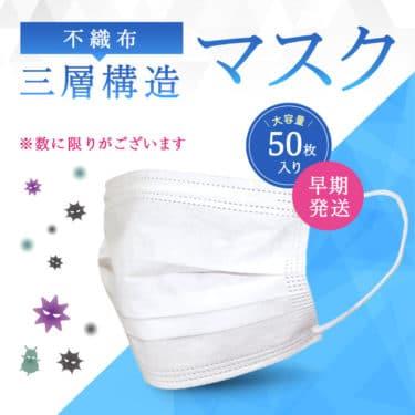 口コミだけで広がるウィルス・花粉対策に!不織布三層構造マスク
