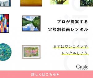 センスが光る国内最大級定額制の絵画レンタル【Casie】